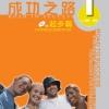 成功之路 起步篇1(附活页练习,含1CD)ตำราเรียนภาษาจีน Road to Success Lower Elementary Vol. 1 + CD