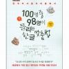 Most Misspelled Hangul 100명중 98명이 틀리는 한글 맞춤법