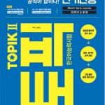 TOPIK II Short-Term Course 한국어능력시험 TOPIK Ⅱ (토픽Ⅱ) 단기완성(2018)