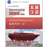 发展汉语(第2版)高级写作(Ⅱ)Developing Chinese (2nd Edition) Advanced Writing Course II