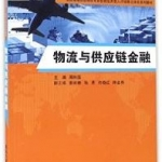 Logistics and Supply Chain Finance (Textbook) 物流与供应链金融: 教材
