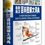 พจนานุกรมภาพ อังกฤษ-จีน ฉบับใหม่ (สี่สี) 2016