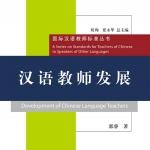 Development of Chinese Language Teachers 汉语教师发展