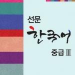 한국어 중급. 3 Intermediate Korean Level 3