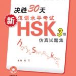 หนังสือเตรียมสอบ HSK ระดับ 3 ภายใน 30 วัน+MP3 决胜30天:新汉语水平考试HSK(3级)仿真试题集(附MP3光盘1张)