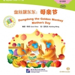 Chinese Graded Readers(Beginner): Dongdong the Golden Monkey-Monther's Day+CD