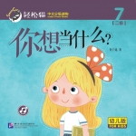 轻松猫 · 中文分级读物(幼儿版)第2级7:你想当什么?Smart Cat · Chinese Graded Reader (Kindergarten's Edition) Level 2-7: What Do You Want To Be?