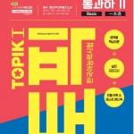 New TOPIK I (2018) +MP3 + สมุดคำศัพท์