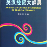An English-Chinese Dictionary of Trade & Economy 英汉经贸大词典