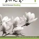 Get It Korean Reading 1 + MP3 경희 한국어 읽기 1 + MP3