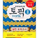 New TOPIK Practice Mock Test - EBS TOPIK 2 (2016)