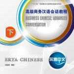 Erya Chinese: Business Chinese: Advanced Conversation 3 +CD