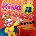美猴王汉语(少儿)3B(含1CD)Monkey King Chinese (Children) 3B (Including 1CD)