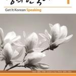 Get It Korean Speaking 1 + MP3 경희 한국어 말하기 1 + MP3