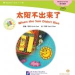 When the Sun didn't Rise + CD 中文小书架(入门级)现代故事:太阳不出来了(含1CD-ROM)(MPR点读版)