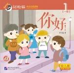 轻松猫 · 中文分级读物(幼儿版)第1级1:你好!Smart Cat: Chinese Graded Reader (Kindergarten Edition) Level 1-1: Hello!