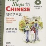 轻松学中文8(教师用书)(附CD光盘1张)Easy Steps to Chinese - Teacher's Book Vol. 8+CD