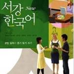 서강 한국어 New Sogang Korean 1B Student's Book + CD