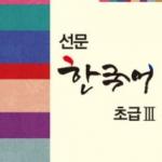 선문 한국어 초급. 3 Korean Language for Beginner 3 (Textbook)