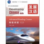 Developing Chinese (2nd Edition) Advanced Reading Course I发展汉语(第2版)高级阅读(Ⅰ)