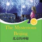 หนังสืออ่านนอกเวลาภาษาจีนเรื่องกรุงปักกิ่งอันแสนลี้ลับ + CD