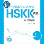 新汉语水平口语考试HSKK(高级)应试指南(含1MP3)New Chinese Proficiency Speaking Test HSKK (Advanced) Exam Guide (including 1MP3) หนังสือเตรียมสอบHSKK ระดับสูง+MP3