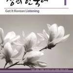 Get It Korean Listening 1 + MP3 경희 한국어 듣기 1 + MP3