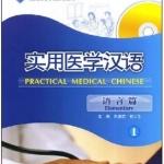 实用医学汉语:语言篇1(附MP3光盘1张) Practical Medical Chinese: Elementary 1+MP3