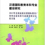 汉语国际教育本科专业建设研究 Research on the Construction of Undergraduate Major of Chinese International Education
