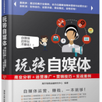 Media: Business Analysis, Marketing Promotion, Marketing Skill & Actual Case 玩转自媒体: 商业分析+运营推广+营销技巧+实战案例