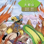 หนังสืออ่านนอกเวลาภาษาจีนเรื่องไซอิ๋ว ตอนองค์หญิงพัดเหล็ก学汉语分级读物(第2级):西游记(5火焰山)