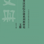 The Comprehensive Textbook of Chinese Business Teaching