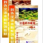 Hanyu Tingli Jiaocheng เล่ม 2 + แบบฝึกหัด 汉语听力教程:语言技能类(1年级教材)(第2册)(修订本)(套装共2册)(附MP3光盘1张