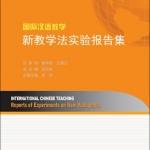 การสอนภาษาจีนสำหรับชาวต่างชาติ (International Chinese Teaching)