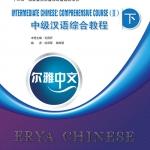 Erya Chinese-Intermediate Chinese: Comprehensive Course 2+MP3