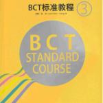 BCT Standard Course 3 BCT标准教程 3