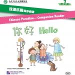 หนังสืออ่านนอกเวลาภาษาจีน นิทานการ์ตูนภาษาจีนสำหรับเด็ก (Chinese Paradise ระดับ 1) : ตอน สวัสดี+MPR 汉语乐园同步阅读(第1级):你好 (MPR可点读版) Chinese Paradise - Companion Reader (Level 1) Hello + MPR