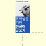 Korean Writing for International Students-from ideation to writing