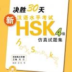 หนังสือเตรียมสอบ HSK ระดับ 4 ภายใน 30 วัน + CD 决胜30天:新汉语水平考试HSK(4级)仿真试题集(附CD光盘1张)