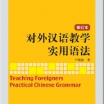 การสอนไวยากรณ์จีนสำหรับผู้เรียนต่างชาติ