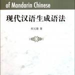 หนังสือไวยากรณ์ภาษาจีนยุคใหม่