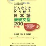 200 Essential Japanese Expressions: A Guide to Correct Usage of Key Sentence Patterns