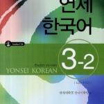 หนังสือเรียนภาษาเกาหลีระดับ 3-2 + CD (Yonsei Korean 3-2 English Version)