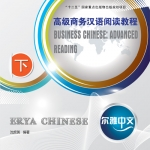 Erya Chinese- Business Chinese: Advanced Reading 2