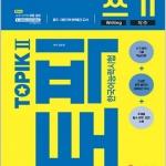 TOPIK II Writing (2018) 한국어능력시험 TOPIK Ⅱ(토픽Ⅱ) 쓰기(2018)
