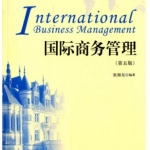 International Business Management (Textbook) 国际商务管理: 教材