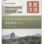 发展汉语(第2版)初级读写(Ⅰ)(含1MP3)Developing Chinese (2nd Edition) Elementary Reading and Writing Course Ⅰ+MP3