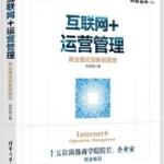 Internet & Operations Management 互联网+运营管理:商业模式创新到落地