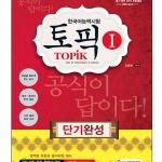TOPIK I Short-Term Completion +MP3 ฉบับเร่งรัด 한국어능력시험 TOPIK (토픽) I 단기완성 2017