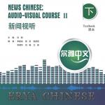 尔雅中文:新闻视听(下)(附学习参考)Erya Chinese— News Chinese: Audio-Visual Course Ⅱ(With a Student Reference Book)